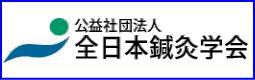 公益社団法人 全日本鍼灸学会