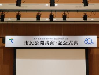 創立60周年イベントが行われました