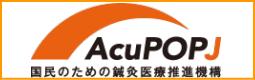AcuPOPJ 国民のための鍼灸医療推進機構