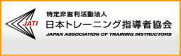 特定非営利活動法人 日本トレーニング指導者協会