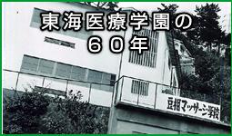 東海医療学園の60年